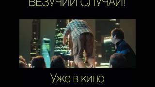 """""""Везучий случай """" уже в кино 🍿"""