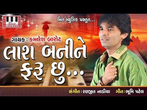Lash Bani Ne Faru Chhu | Kamlesh Barot | Ranjit Nadia | Bhumi Patel | Kamlesh Barot New Song 2017