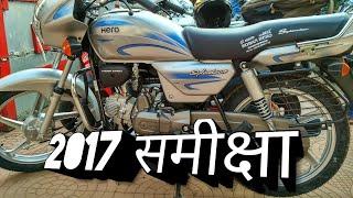hero splendor plus 2017 bs4 review in hindi