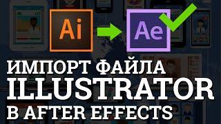 Урок  Импорт из illustrator в After Effects  как открыть файлы