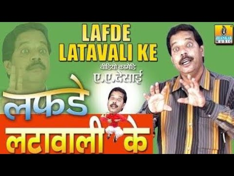 Comedy King (A.A.Desai) - Latta-wali  fish market.