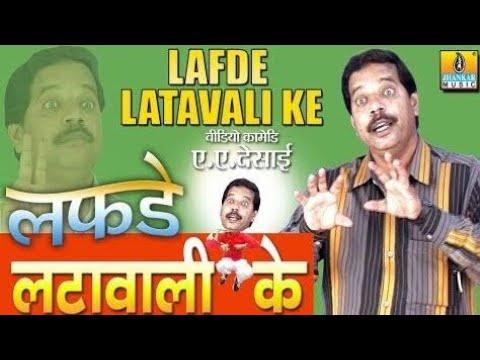Comedy King (A.A.Desai) - Latta-wali  fish...