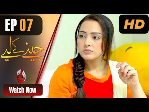 Jeenay Ke Liye - Episode 7 - Aaj Entertainment Dramas