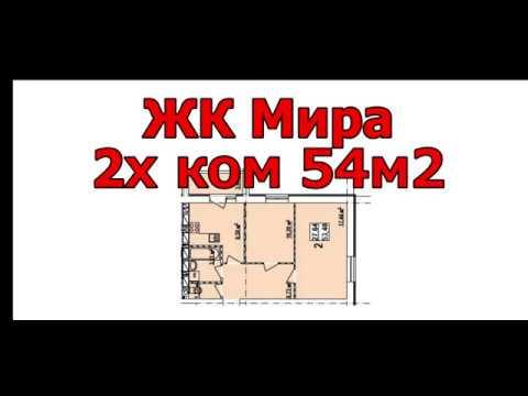 Новострой ЖК Мира 3, 2х комнатная квартира 54м2 обзор планировки, ЖК Мира, ХТЗ, Жилстрой 1 отзывы