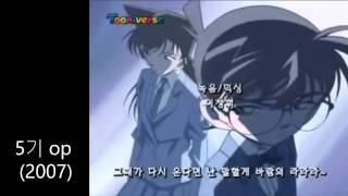 명탐정 코난 한국판 op 모음 (1기~9기)