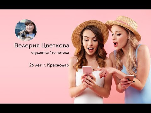 26 000 рублей после обучения. Курс Менеджер блогера. Отзыв