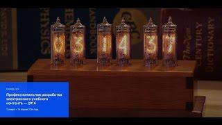 """Вебинар 9. Курс """"Профессиональная разработка электронного учебного контента — 2016"""""""