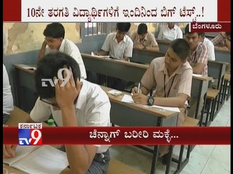 Karnataka: KSEEB SSLC Examinations from Today; 8.77 Lakh Students to Appear