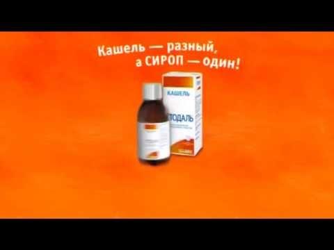 (2015) СТОДАЛЬ КАРАМЕЛЬНЫЙ (от кашля) - Кашель разный, а сироп один!