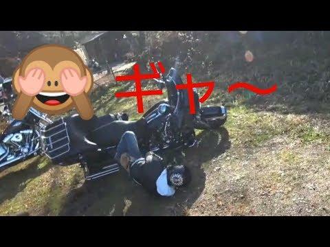 転倒に危険対向車!😥RJハーレー モトブログ