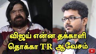 TR mocks Thalapathy Vijay!