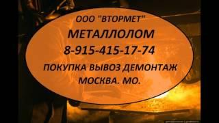 8-925-330-76-33 Металлолом в Высоковске. Металлолом закупаем в Высоковске. Металл продать(, 2015-05-30T20:21:49.000Z)