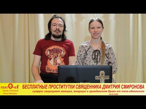 Бесплатные проститутки священника Дмитрия Смирнова.