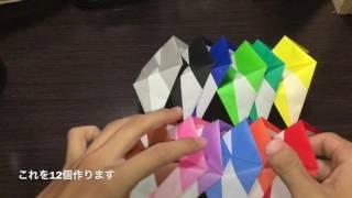 [折り紙]12面体(柄入り)の作り方!
