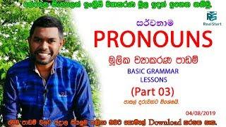Basic English Grammar lessons(Lesson 03)-PRONOUNS