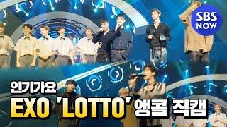 SBS [인기가요] - (고화질)160828 1위, EXO 'LOTTO' 앵콜 무대