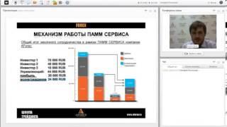Вебинар «ПАММ сервис компании AForex»(, 2013-08-26T06:40:24.000Z)