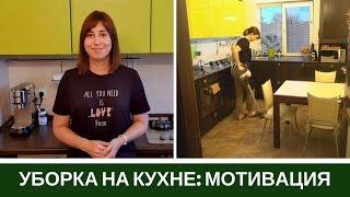 Уборка на Кухне: Мотивация