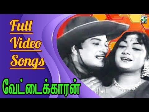 Vettaikaran Super Hit Full Movie Video Songs   MGR   Savitri
