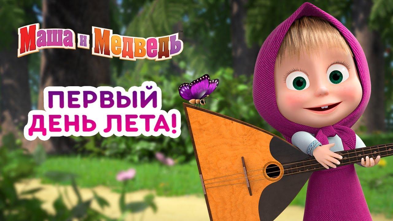 Маша и Медведь 👱♀️🐻 Первый день лета! 🌞🍨  Коллекция лучших песенок для детей 🎶🎬