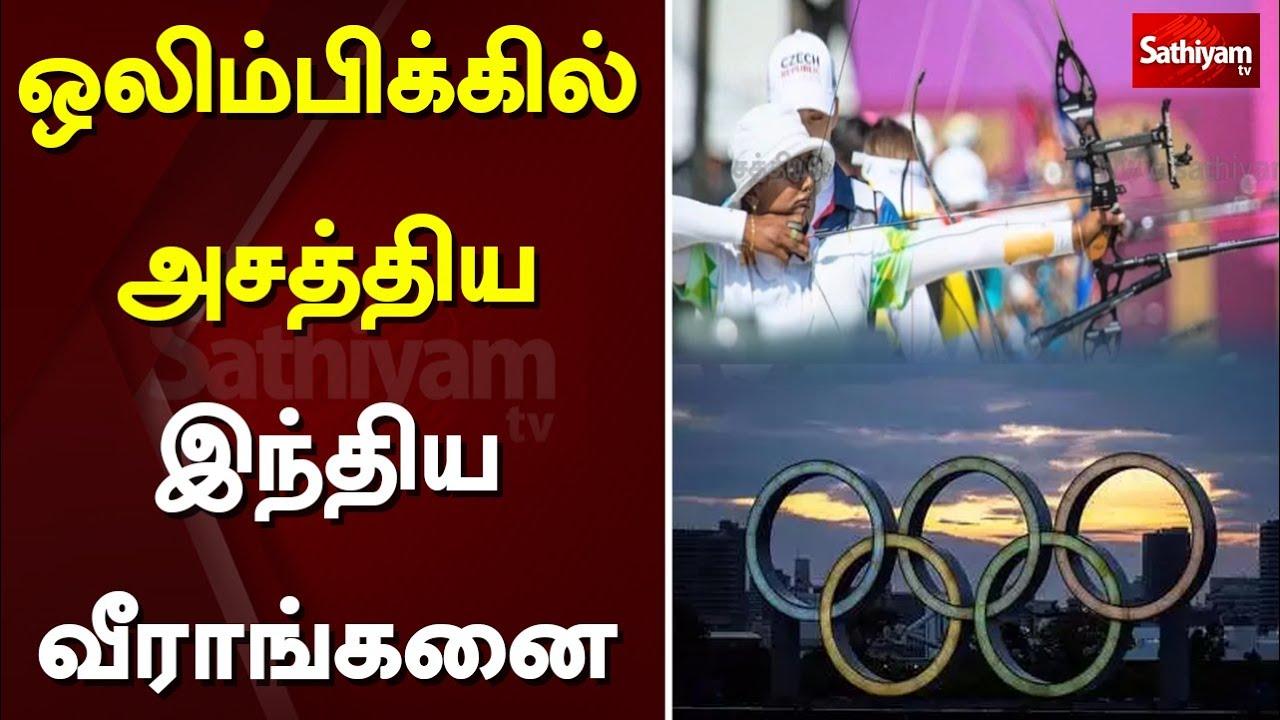 Download ஒலிம்பிக்கில் அசத்திய இந்திய வீராங்கனை   Olympic Games Tokyo 2020   Indian Athlete   Deepika Ninth