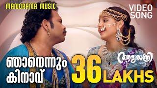 Njanennum Kinavu | Video Song | Aadya Rathri | Jibu Jacob | Biju Menon | Bijibal | Central Pictures