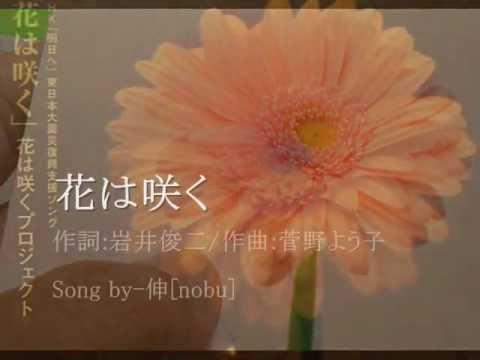 花は咲く / 花は咲くプロジェクト / 徳永英明 など / cover:伸[nobu ...