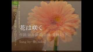昨年年末のNHK紅白歌合戦でも歌われた「花は咲く」 2011年3月11日に発生...