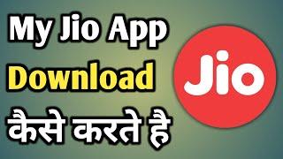 My Jio App Download | My Jio App | My Jio App Kaise Download Karen | My Jio Download