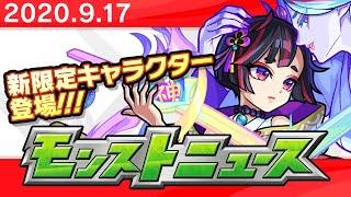 モンストニュース[9/17]獣神化や新限定キャラクターなど、モンストの最新情報をお届けします!【モンスト公式】