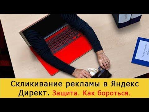 Скликивание рекламы в Яндекс Директ. Как бороться. Способ #1