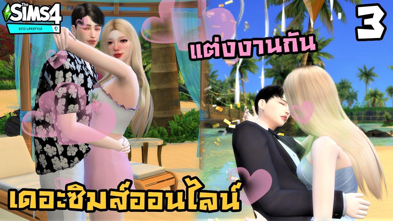 The Sims 4 ออนไลน์ | 4ขอแฟนแต่งงานแบบคนจนๆ (โดนแวมไพร์บุกดูดเลือด) # 3