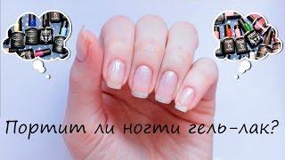 Портит ли ногти гель-лак?(, 2016-06-11T07:06:51.000Z)