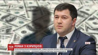 Від бізнесмена до голови ДФС: найгучніші скандали за участі Романа Насірова