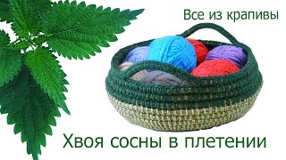 Gambar cover Хвоя сосны в плетении. Плетение из сосновых иголок. Все из крапивы.
