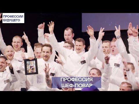 Профессии будущего | Профессия шеф-повар