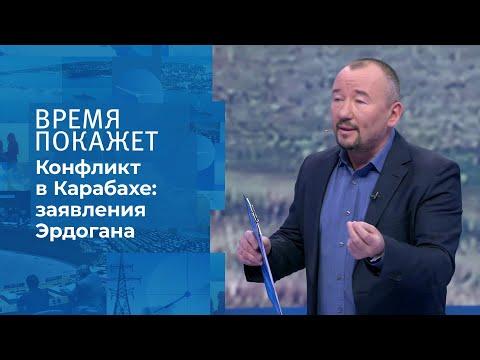 Нагорный Карабах: турецкая игра. Время покажет. Фрагмент выпуска от 19.10.2020