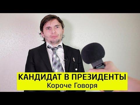 КОРОЧЕ ГОВОРЯ, КАНДИДАТ В ПРЕЗИДЕНТЫ - ТимТим