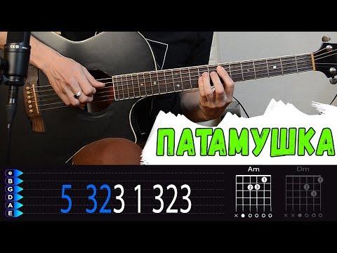 МЭВЛ - ПАТАМУШКА на гитаре БЕЗ БАРРЭ