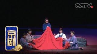 《CCTV空中剧院》 20190629 京剧《江姐》 1/2  CCTV戏曲