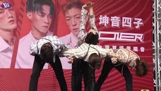 《Yes現場 全長無剪》坤音四子首張專輯台北簽唱會