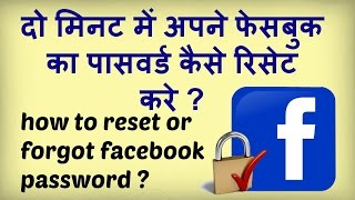 how to reset or forgot facebook password in hindi
