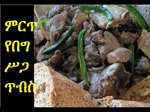 Ethiopian Food – መረቅ ያለው ምርጥ የበግ ጥብስ ||How to make Ethiopian Lamb Tibs|| EthioTastyFood