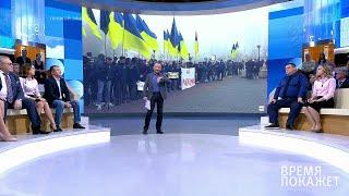 Протест по-украински. Время покажет. Фрагмент выпуска от 25.10.2019