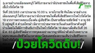 พบชายวัย 68 ติดโควิด19จากสนามมวยเสียชีวิต | 29-03-63 | ข่าวเช้าไทยรัฐ เสาร์-อาทิตย์