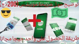 MOBILIS TÉLÉCHARGER 3G LOGICIEL
