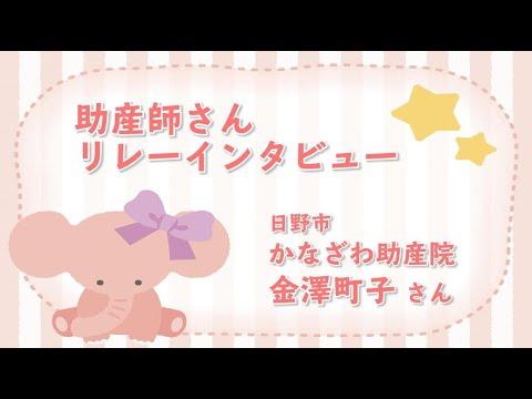【助産師さんリレーインタビュー】日野市 かなざわ助産院 金澤町子さんにお話しをお聞きしました