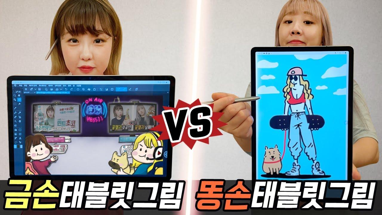 금손의 태블릿 그림 vs 똥손의 태블릿 그림..! 과연 누가 더 잘그렸을까?!