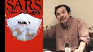 """船瀬俊介氏「SARS(サーズ)は""""生物兵器""""か?キラーウィルスの恐怖」ワールドフォーラム"""