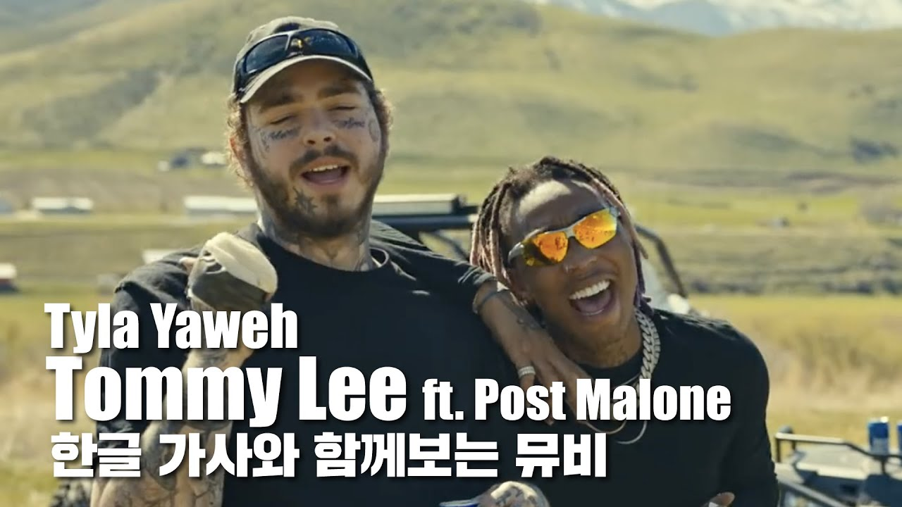 자막 by HIPHOPLE | Tyla Yaweh - Tommy Lee (feat. Post Malone)